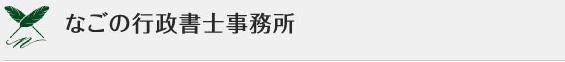 なごの行政書士事務所愛知県で建設業許可申請代行のことならなごの行政書士事務所へ