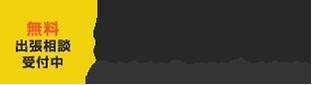 無料出張相談受付中052-325-4921