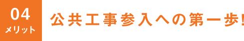 04メリット 公共工事参入への第一歩!