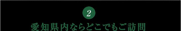 2愛知県内ならどこでもご訪問